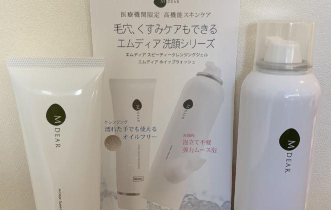 MDEAR 洗顔シリーズ